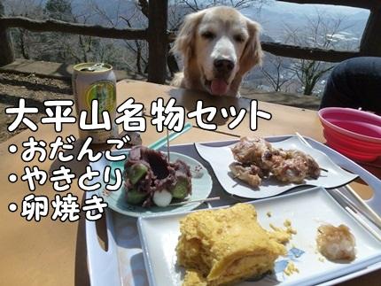 1,大平山03.JPG