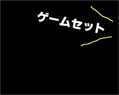 1.ゲームセット25.jpg